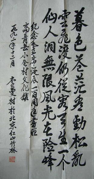 李曼村(开国少将 国防大学副政委)