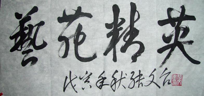 张文台(上将军衔 总后勤部政委)