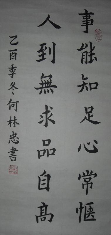 何林忠(中将军衔 海军副司令员)