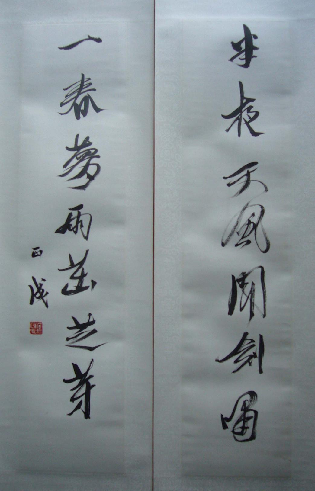 刘正成10(无)